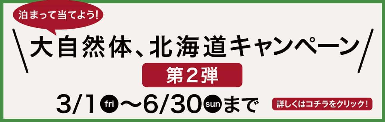 大自然体、北海道キャンペーン